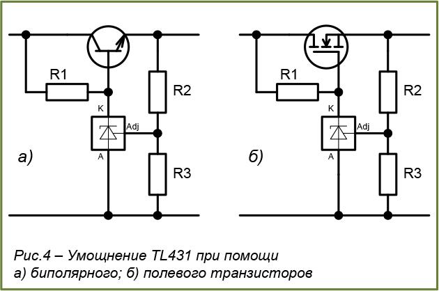 КАЛЬКУЛЯТОР TL431 СКАЧАТЬ БЕСПЛАТНО